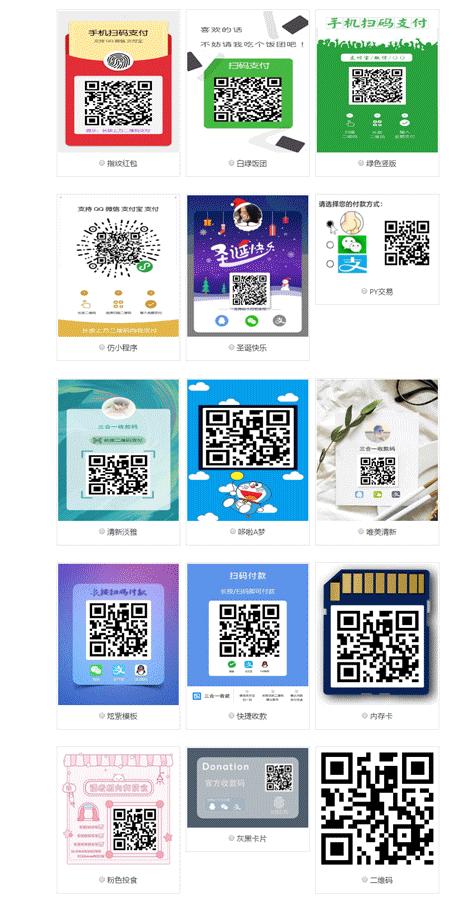 收款二维码生成多合一 多模板源码-凡酷网  (fankuw.cn)  -  综合性资源分享平台网站