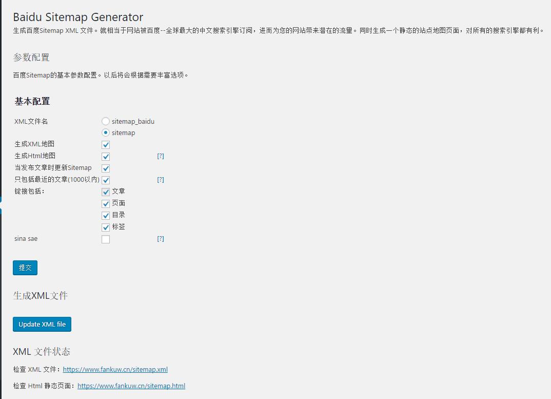 WordPress自动生成百度网站地图XML文件插件-Baidu Sitemap Generator-凡酷网  (fankuw.cn)  -  综合性资源分享平台网站
