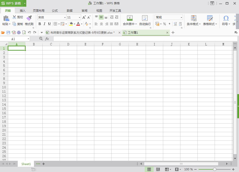 WPS2019精简优化破解版本-凡酷网  (fankuw.cn)  -  综合性资源分享平台网站