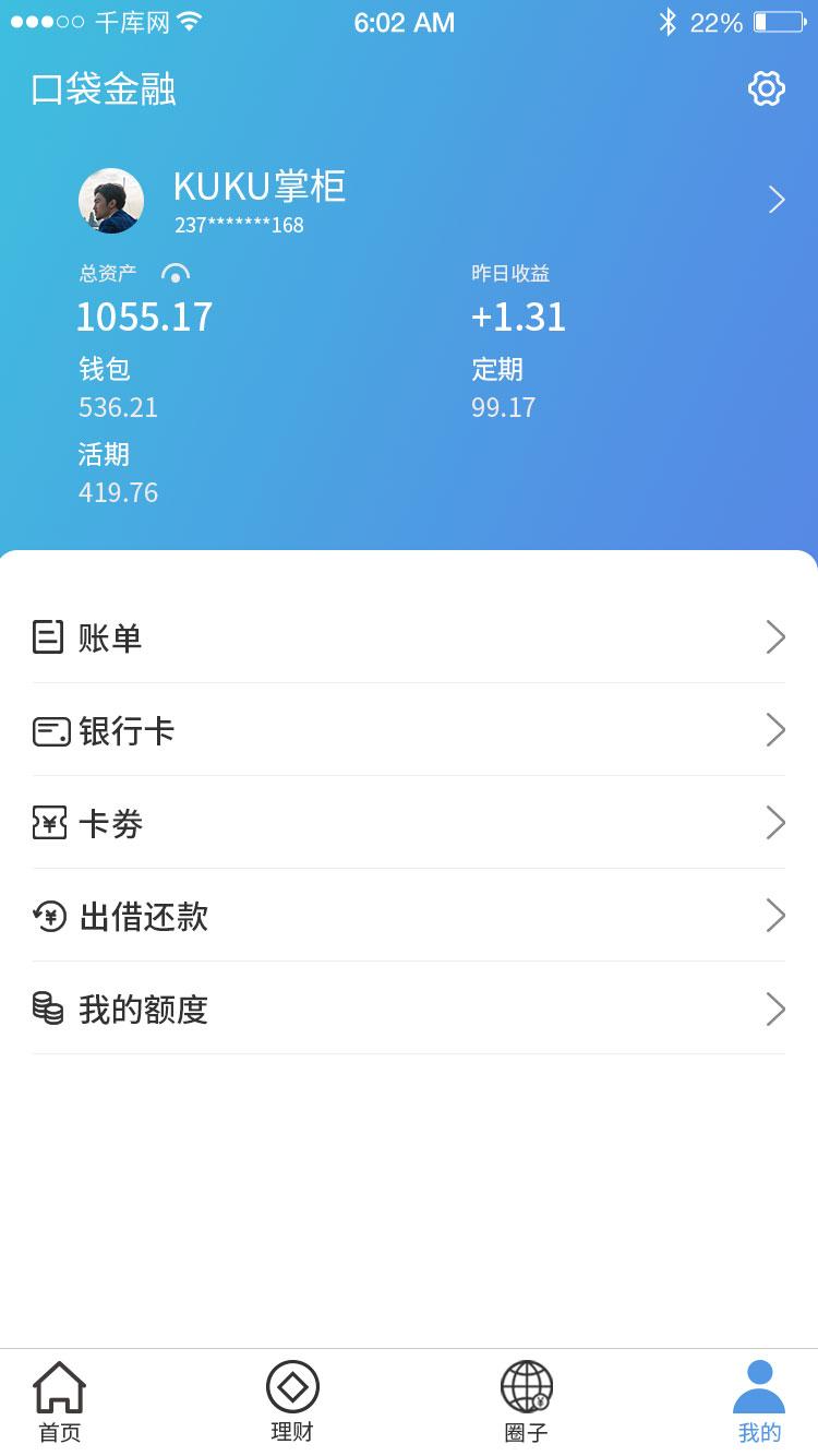 金融理财类UI-APP模板-凡酷网  (fankuw.cn)  -  综合性资源分享平台网站