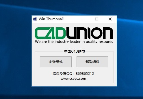 推荐一款C4D文件可以缩略图显示的电脑插件-凡酷网  (fankuw.cn)  -  综合性资源分享平台网站