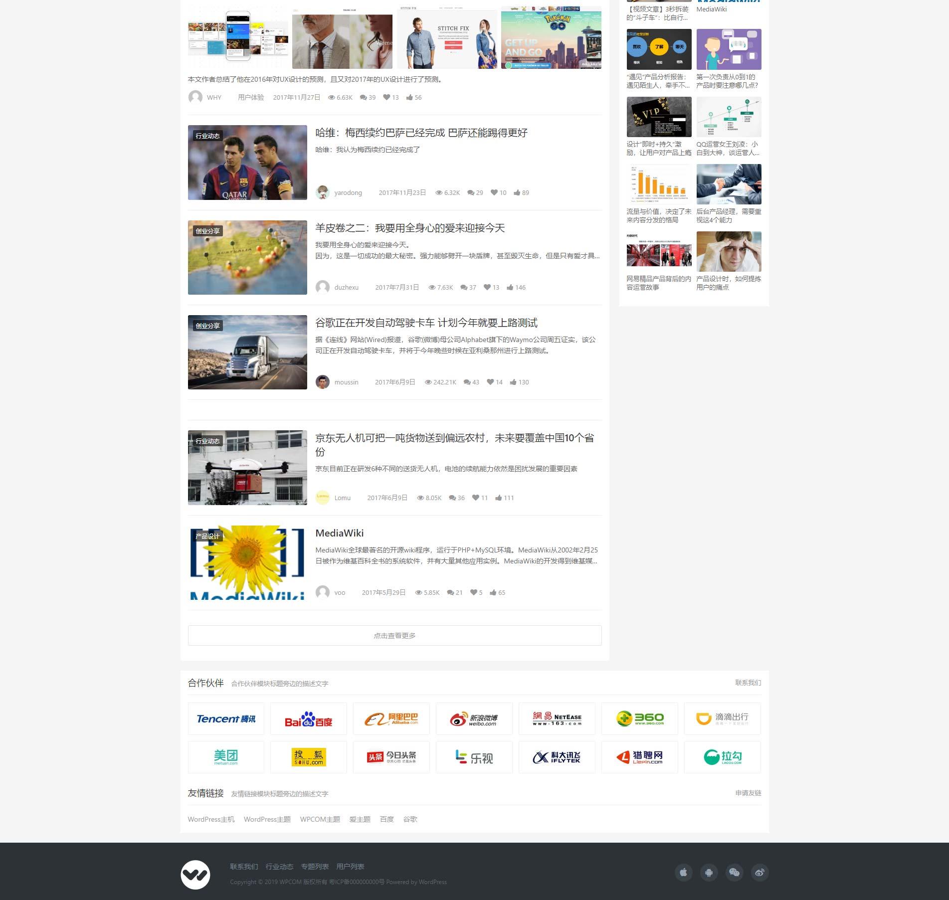 WordPress主题 JustNews v4.3免授权破解版-凡酷网  (fankuw.cn)  -  综合性资源分享平台网站