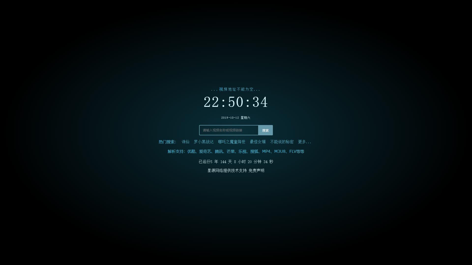 XyPlayer智能影视解析 X3.9 正式版 带后台-凡酷网  (fankuw.cn)  -  综合性资源分享平台网站
