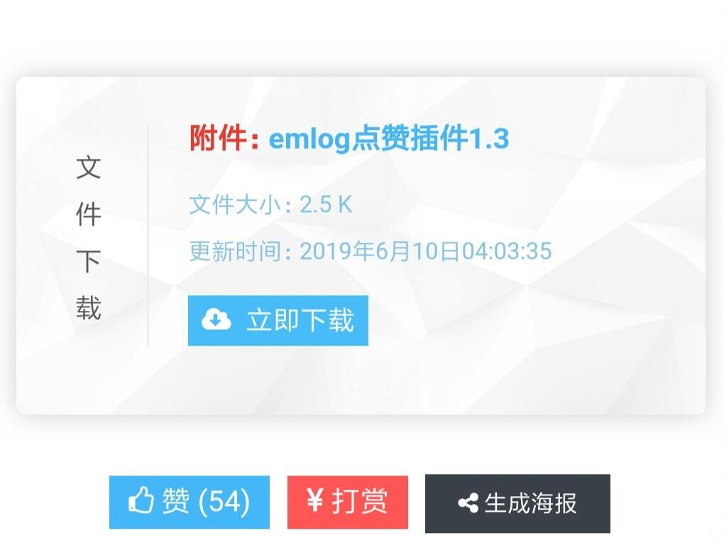 EMLOG独立下载插件和点赞插件-凡酷网  (fankuw.cn)  -  综合性资源分享平台网站