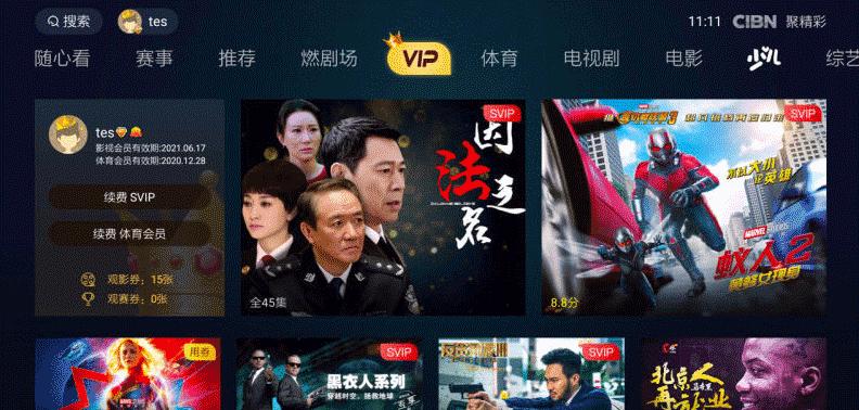 电视盒子破解版vip电影APP CIBN聚精彩v6.3.1破解vip版-凡酷网  (fankuw.cn)  -  综合性资源分享平台网站